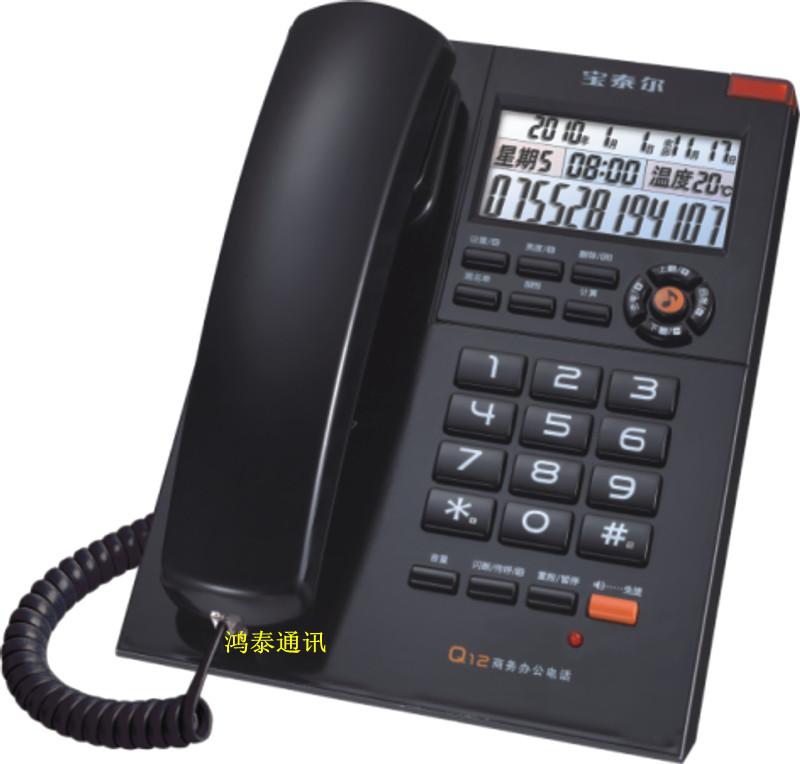 宝泰尔Q12电话机、商务电话机、办公来电显示电话机 白屏背光